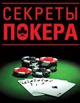 секреты покера1 (2)