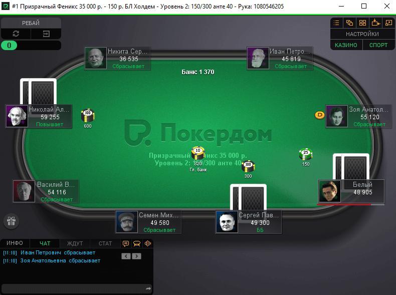 pokerdom-igrovoy-stol