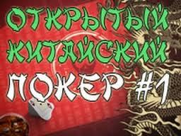 китайский покер3
