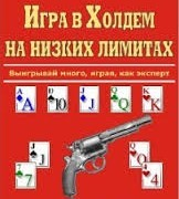 книги по покеру2