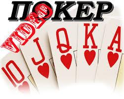 видео покер2