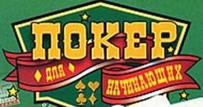 покер для чайников3
