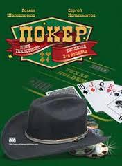 покер от шапошникова2