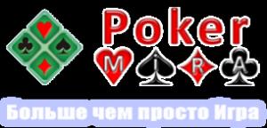 покер мира2