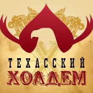 техасский покер1