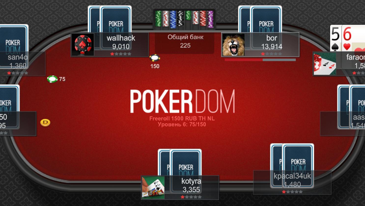 покердом играть на реальные деньги
