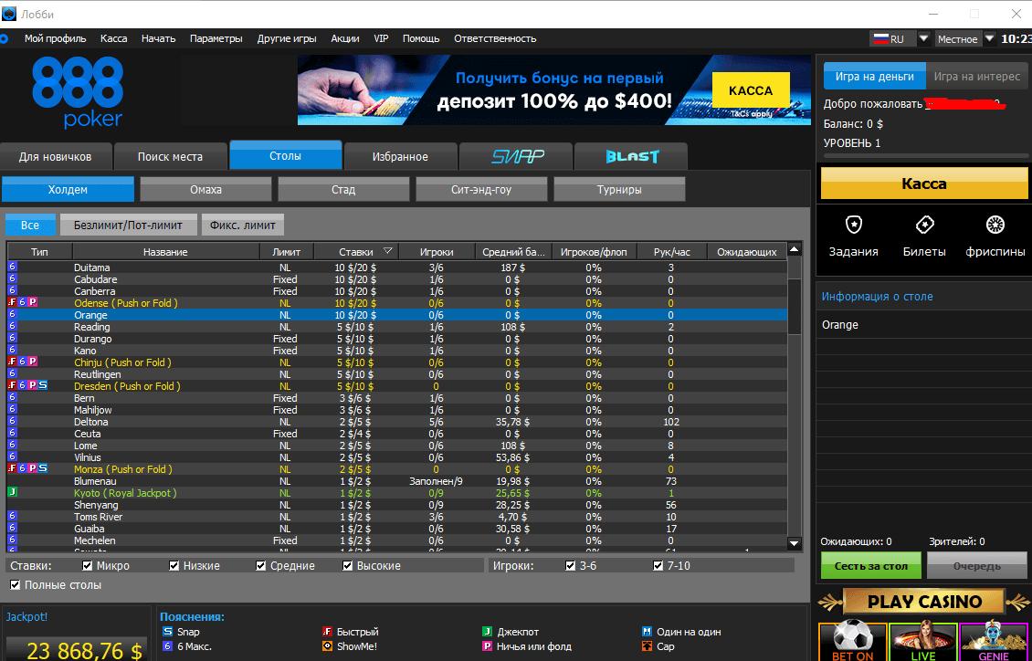 888poker-kesh-turnir