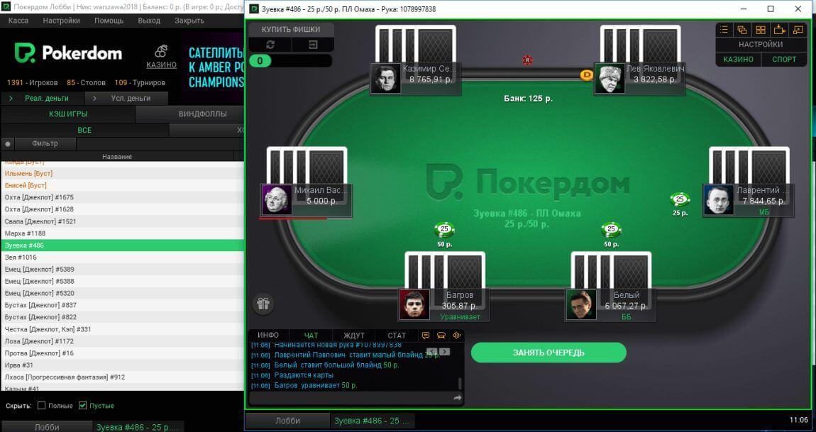na-konpyuter-pokerdom