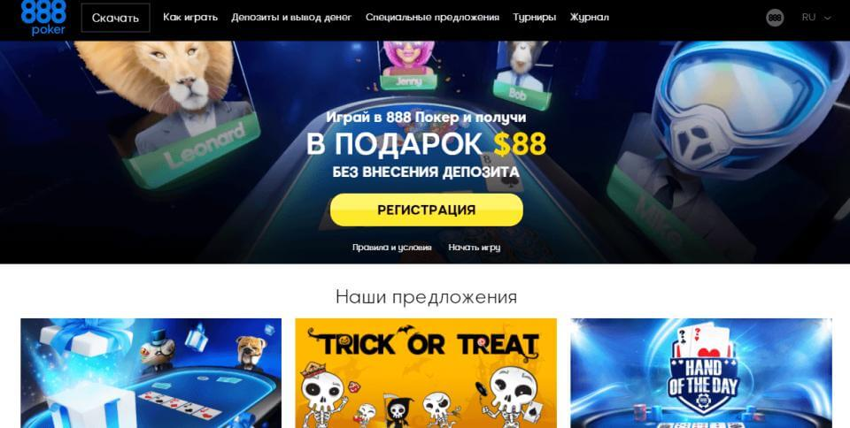 glavnaya-888poker