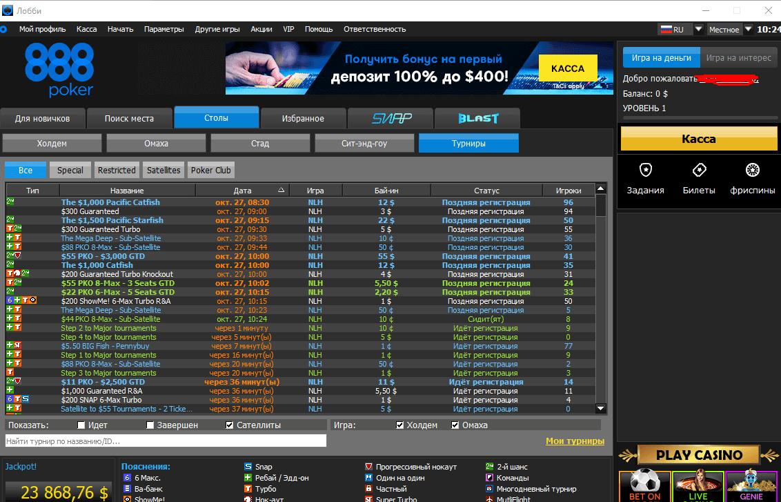 888poker-turniry