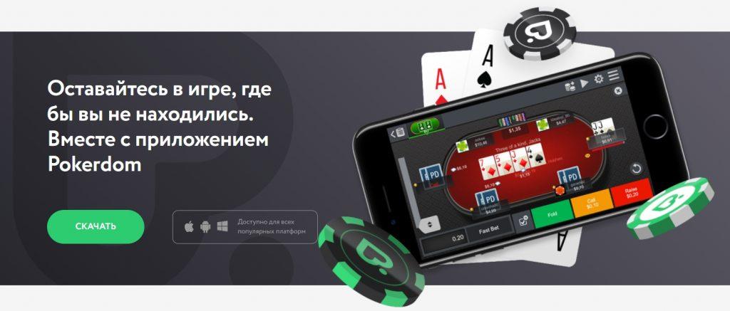 официальный сайт pokerdom скачать