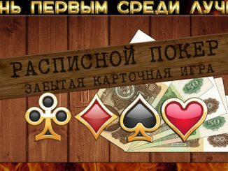 Poker Jet Для Андроид