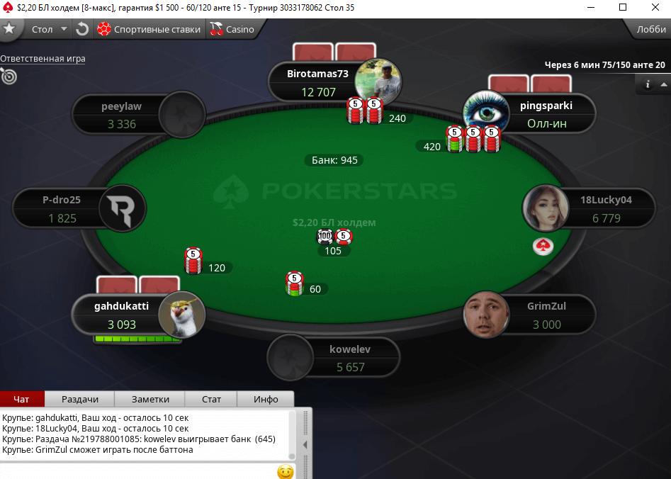 pokerstars-bgrovoe-pole