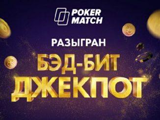 Бед-Бит Джекпот на PokerMatch