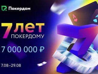 7 лет Покердом